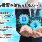 暗号通貨投資の始め方