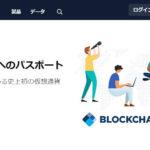 BLOCKCHAIN Wallet(ブロックチェーンウォレット)解説