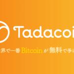 Tadacoin(タダコイン)で無料で暗号通貨を稼ぐ