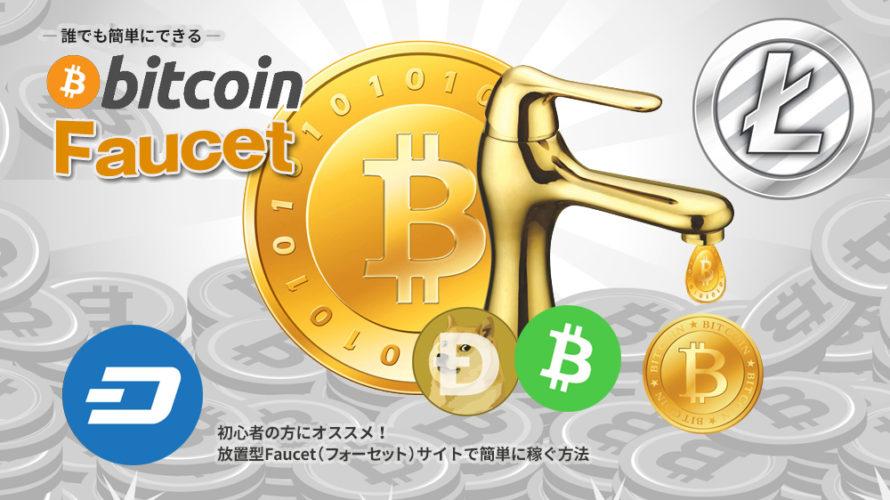 Faucet(フォーセット)で暗号通貨を貯める方法