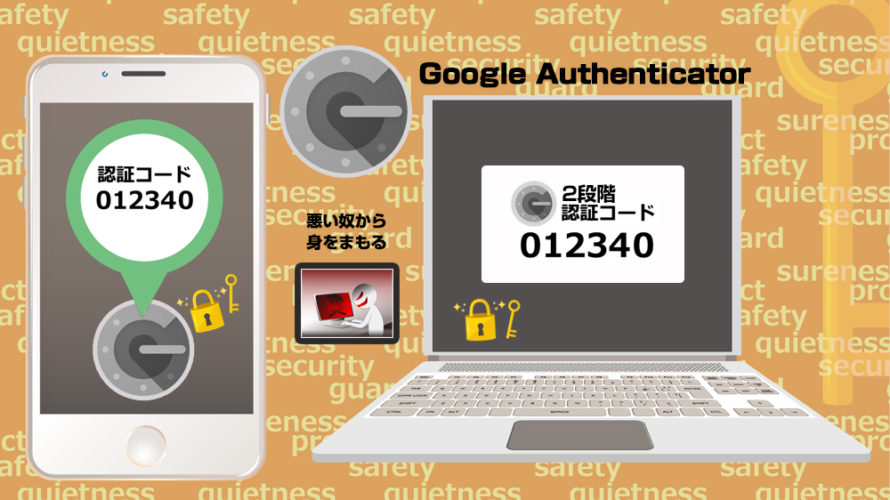 Google Authenticatorの使い方