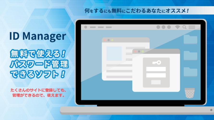 ID Manager パスワード管理ツール